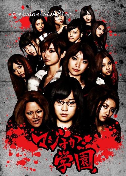 Majisuka Gakuen S1 (2010) Subtitle Indonesia